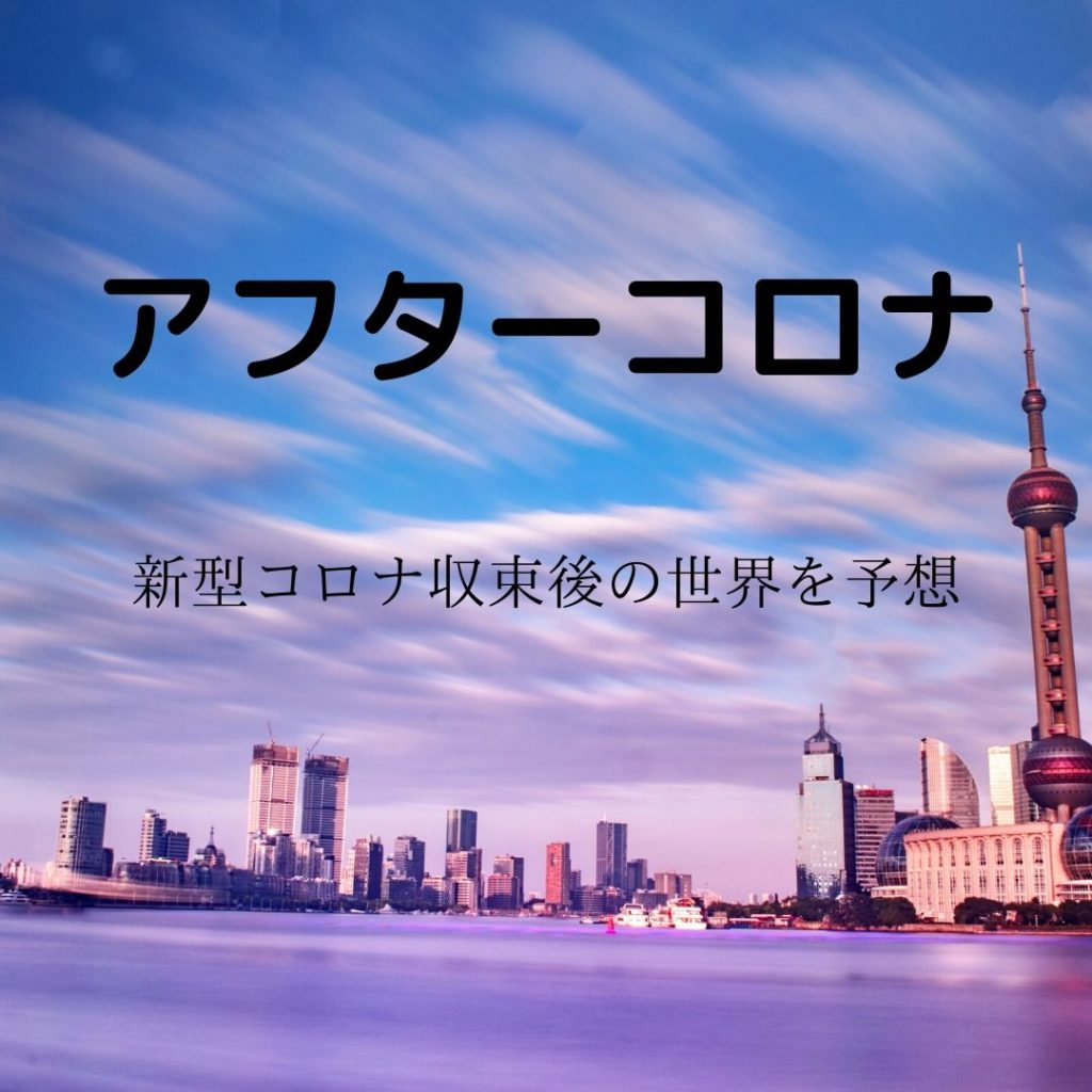 アフターコロナの日本・世界を予想