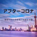 アフターコロナの日本・世界を予想|コロナ収束後はどうなっている?【アフターコロナ未来予想】