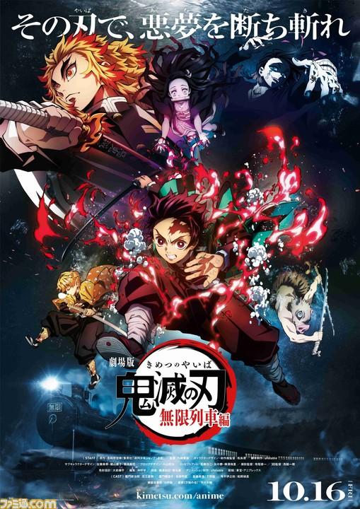 映画「鬼滅の刃」(きめつのやいば)無限列車編の公開日は2020年10月16日(金)に決定