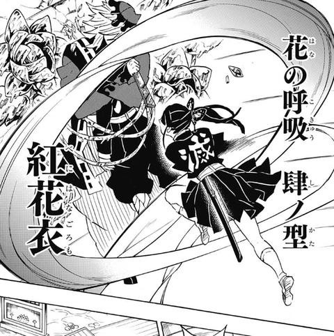 鬼滅の刃 童磨(どうま)vs 栗花落 カナヲ(つゆり かなを)