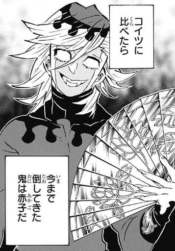 鬼滅の刃 「上弦の弐」の童磨(どうま)