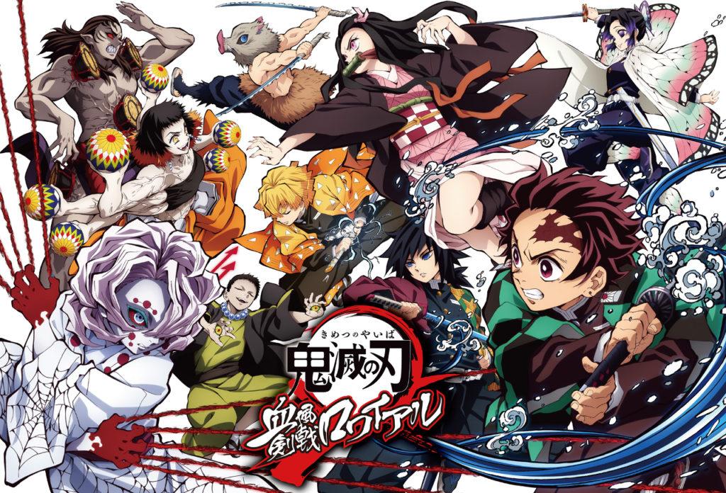 スマホアプリゲーム『鬼滅の刃 血風剣戟(けっぷうけんげき)ロワイアル』