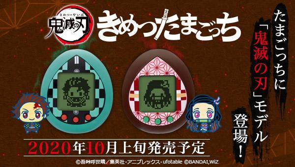 「鬼滅の刃とバンダイ」がコラボした「きめつたまごっち」が10月上旬に発売されます(すでに値段高騰)