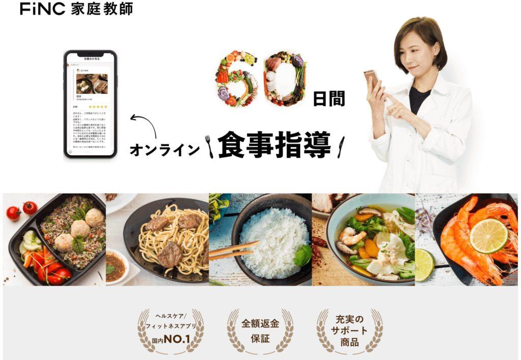 オンラインフィットネス「【FiNCFIT】ダイエット家庭教師」