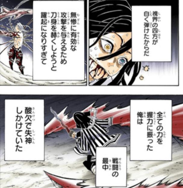 鬼滅の刃(きめつのやいば)190話ネタバレ|伊黒小芭内 赫刀への進化を成功させるも失神しかける