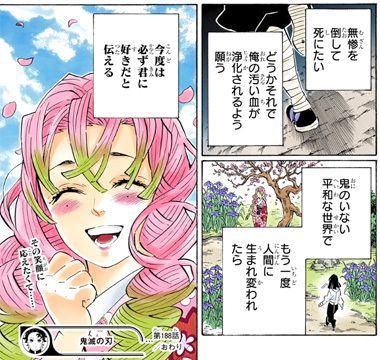 鬼滅の刃(きめつのやいば)22巻ネタバレ|188話「悲痛な恋情」
