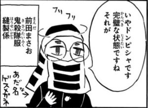 きめつのやいば 前田 まさお(まえだ まさお)