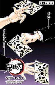 鬼滅の刃(きめつのやいば)190話ネタバレ 扉絵