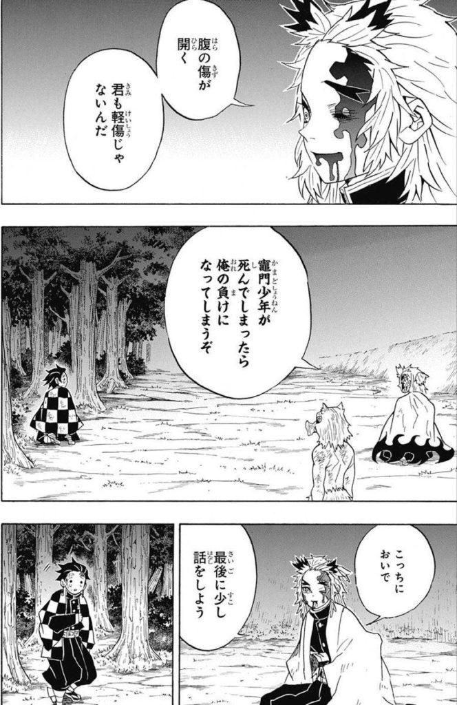 煉獄 VS 猗窩座(あかざ) 逃げるな卑怯者!!