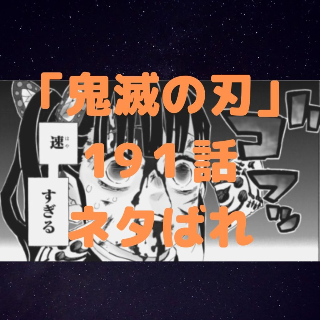 鬼滅の刃(きめつのやいば)191話ネタバレ 柱壊滅!しかし炭治郎が復活する!!