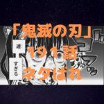 鬼滅の刃(きめつのやいば)191話ネタバレ|柱壊滅!しかし炭治郎が復活する!!