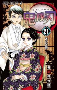鬼滅の刃最新刊21巻