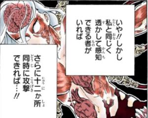 鬼滅の刃(きめつのやいば)191話ネタバレ 無惨の身体の秘密