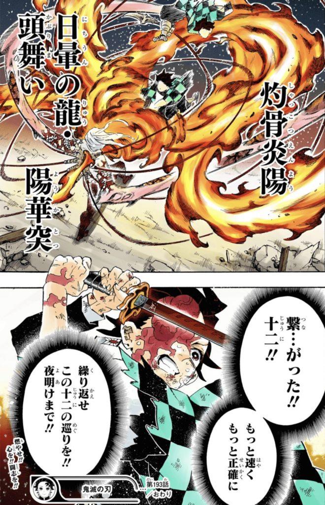 鬼滅の刃(きめつのやいば)193話ネタバレ|日の呼吸が繋がった!!