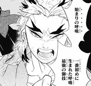 鬼滅の刃 煉獄 槇寿郎(れんごく しんじゅろう)