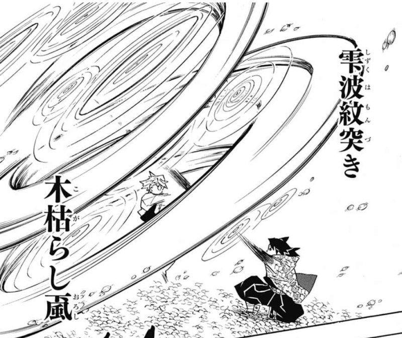 伍ノ型 木枯らし颪(こがらしおろし)