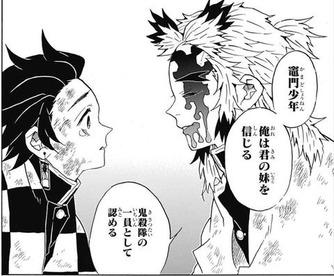 名言:煉獄杏寿郎「俺は君の妹を信じる 鬼殺隊の一員として認める」