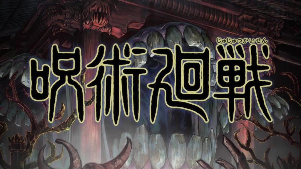 【違法?】漫画「呪術廻戦」が全巻無料で読める!?アプリ・サイトまとめ