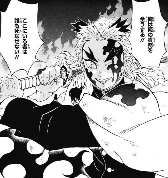 名言:煉獄杏寿郎「俺は俺の責務を全うする!!ここにいる者は誰も死なせない!!」