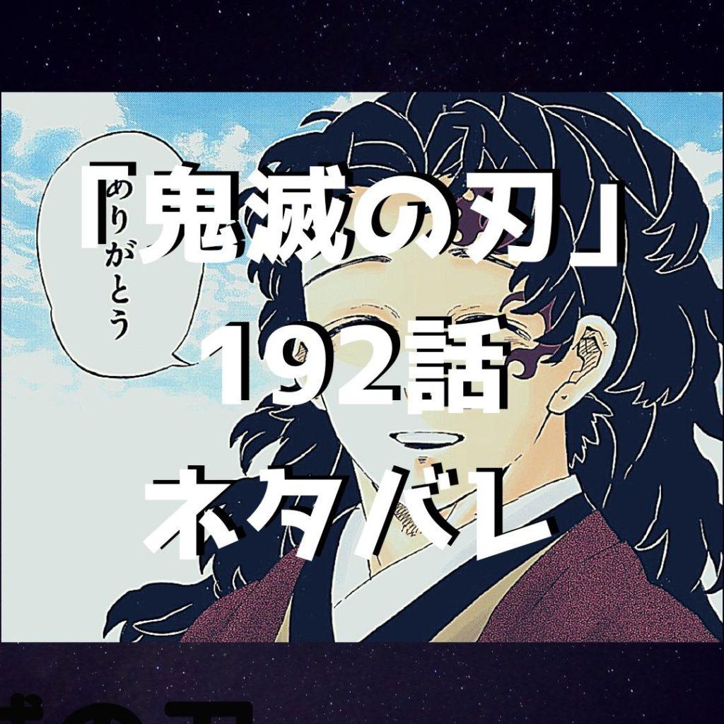 """""""日の呼吸""""(ひのこきゅう)は美しかった!192話で意識を失っていた炭治郎が見た""""始まりの呼吸""""12の型"""