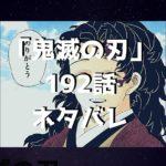 鬼滅の刃(きめつのやいば)192話ネタバレ|十三個目の日の呼吸が判明|炭治郎と縁壱