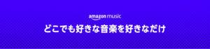 【新規登録限定】Amazon Music Unlimited 90日間お試しキャンペーン