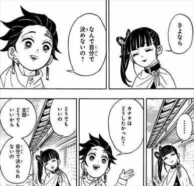鬼滅の刃 名シーンピックアップ!:コイントス名場面・名シーン「炭治郎とカナヲ」
