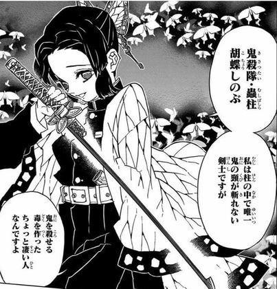 【鬼滅の刃】胡蝶しのぶの心に残る名言&名シーン・セリフまとめ