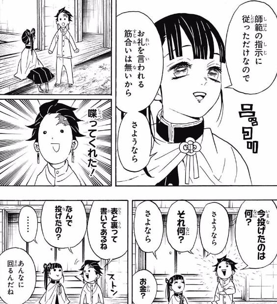 鬼滅の刃 名シーンピックアップ!:コイントス名場面「炭治郎とカナヲ」