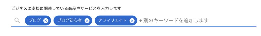 Googleキーワードプランナー検索窓