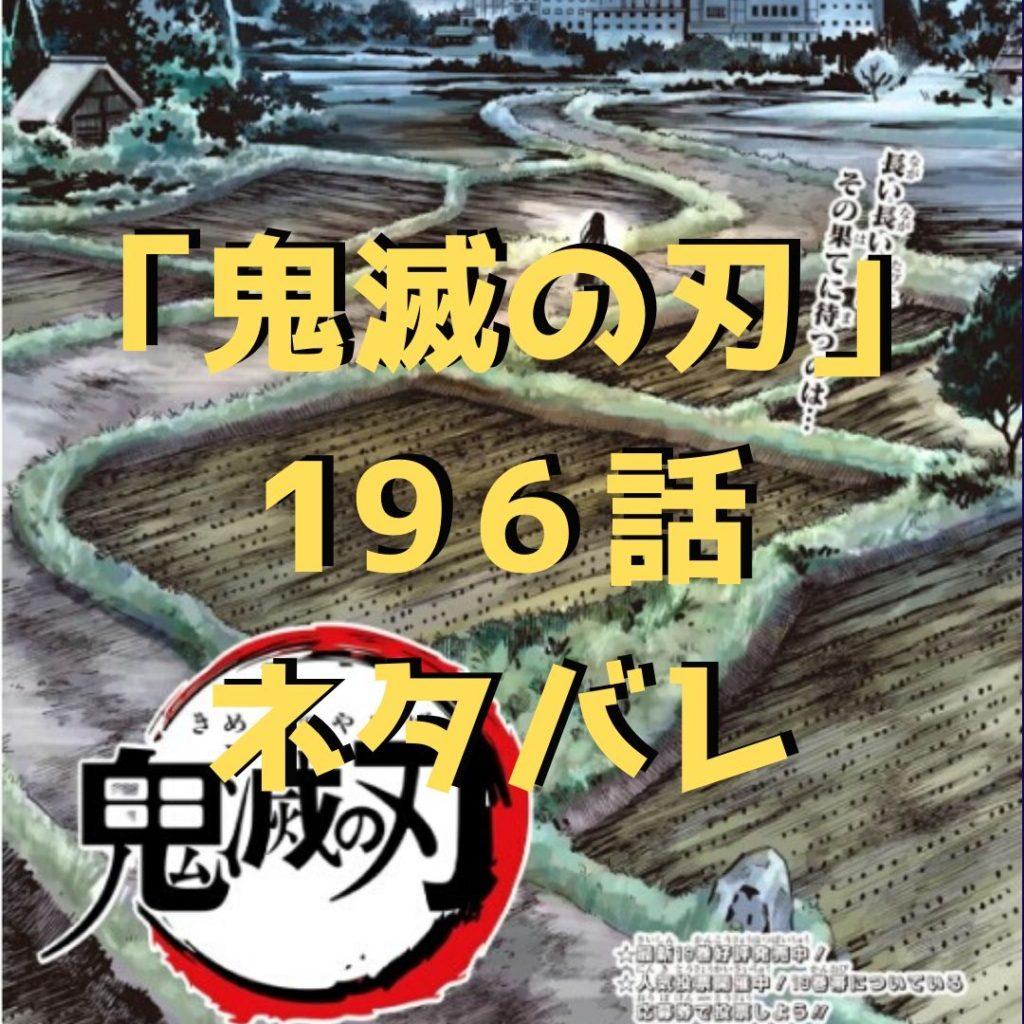 鬼滅の刃(きめつのやいば)22巻ネタバレ|196話「私は」