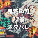 鬼滅の刃(きめつのやいば)22巻ネタバレ・感想|全話 詳細!発売日と特装版・同梱版も紹介!!