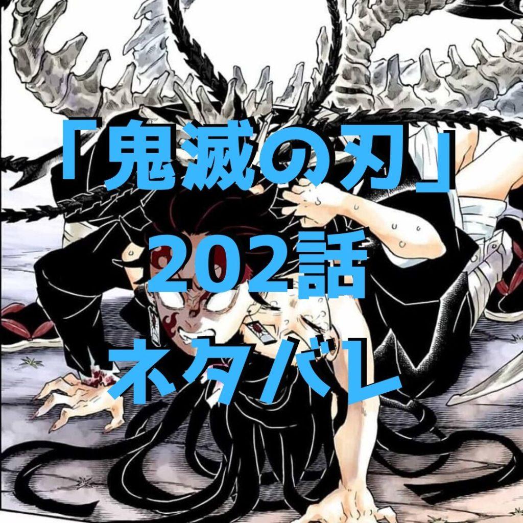 鬼滅の刃(きめつのやいば)203話までのあらすじ