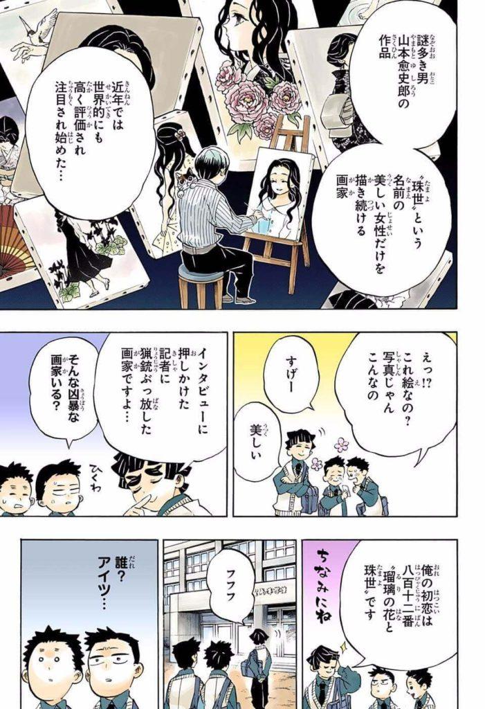 鬼滅の刃(きめつのやいば)205話ネタバレ 愈史郎と珠世さん