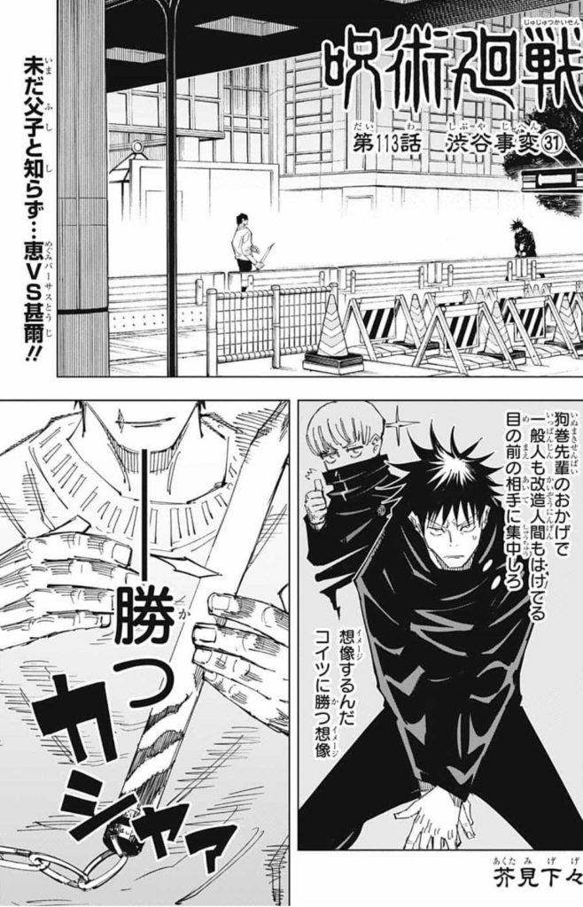 呪術廻戦(じゅじゅつかいせん)113話ネタバレ 扉絵