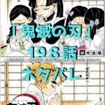 鬼滅の刃(きめつのやいば)198話ネタバレ|ついに夜明けが!!無惨はあがき続ける!!