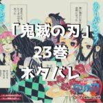 鬼滅の刃(きめつのやいば)23巻ネタバレ・感想|全話 詳細!特装版・同梱版も紹介!!