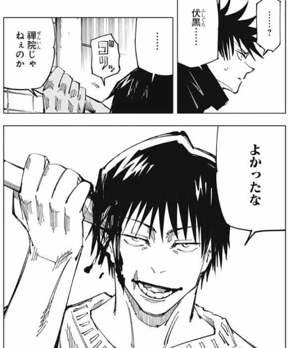 呪術廻戦(じゅじゅつかいせん)113話ネタバレ 親子対決終結!