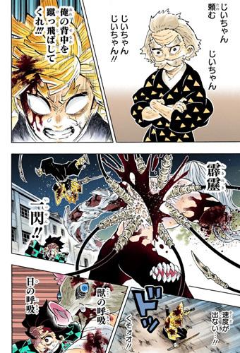 鬼滅の刃(きめつのやいば)198話ネタバレ 炭治郎が復活!攻撃に加わる!!無惨を3人で斬りまくる!!