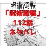 呪術廻戦(じゅじゅつかいせん)112話ネタバレ|宿儺が目覚める【渋谷事変】