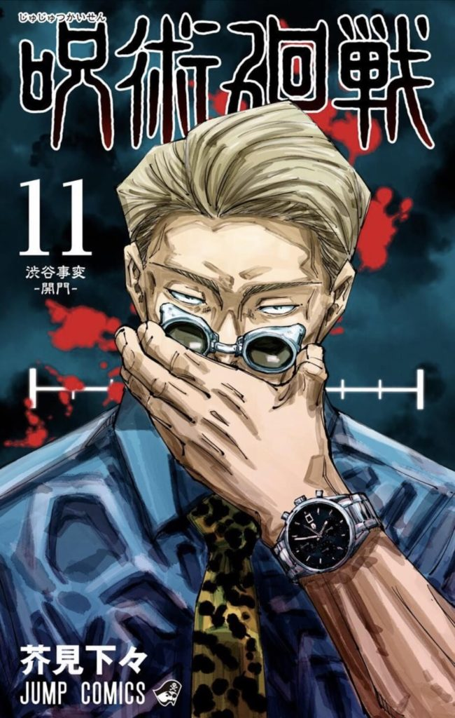 呪術廻戦最新刊が無料で読めます!