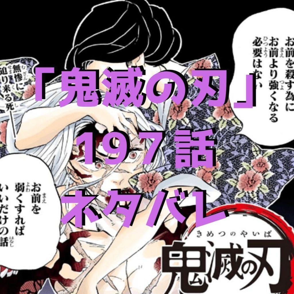 鬼滅の刃(きめつのやいば)23巻ネタバレ|197話「執念」