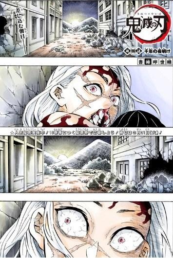 鬼滅の刃(きめつのやいば)199話ネタバレ 扉絵