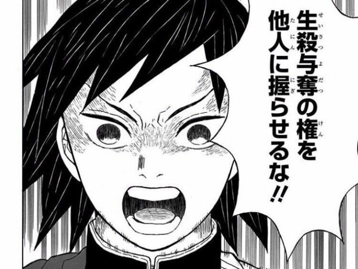 名言:富岡義勇「生殺与奪(せいさつよだつ)の権を他人に握らせるな!!」