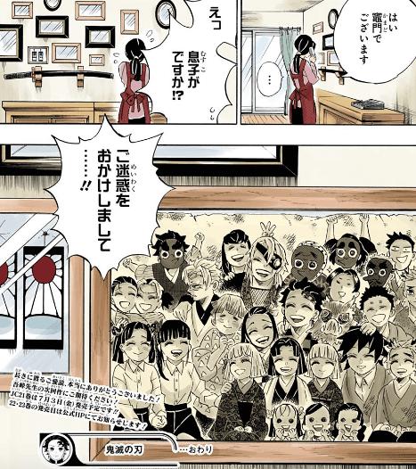 鬼滅の刃(きめつのやいば)205話ネタバレ 鬼滅の刃のクライマックス