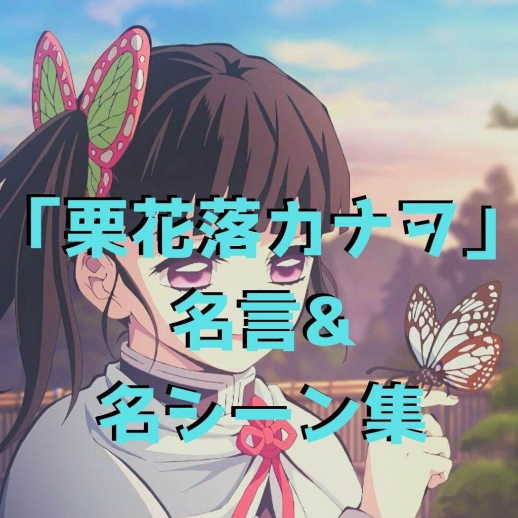 【鬼滅の刃】栗花落カナヲ(つゆり かなを)の名言・名シーン・セリフ|コイントス名シーンも収録!