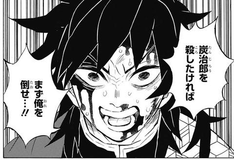名言:富岡義勇「炭治郎を殺したければまず俺を倒せ…!!」