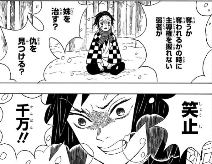 名言:富岡義勇「笑止千万!!」