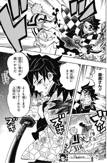 名言:富岡義勇「俺は頭にきてる 猛烈に背中が痛いからだ よくも遠くまで飛ばしてくれたな上弦の参」