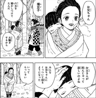 名言:竈門禰豆子「お父さんが死んじゃって寂しいのよね みんなお兄ちゃんにくっついて回るようになった いってらっしゃい」